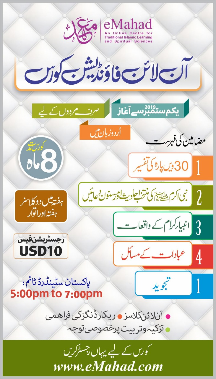 Foundation Program (Urdu) For Men 2019