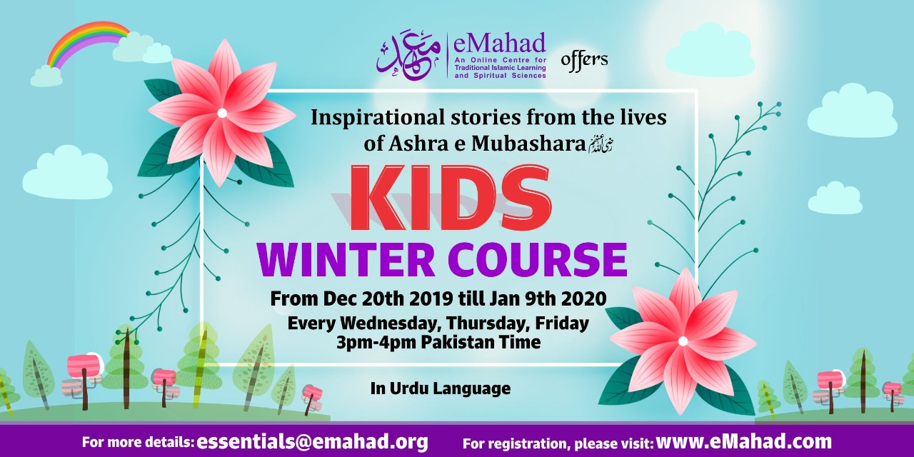 Kids Winter Course 2019 (In Urdu)