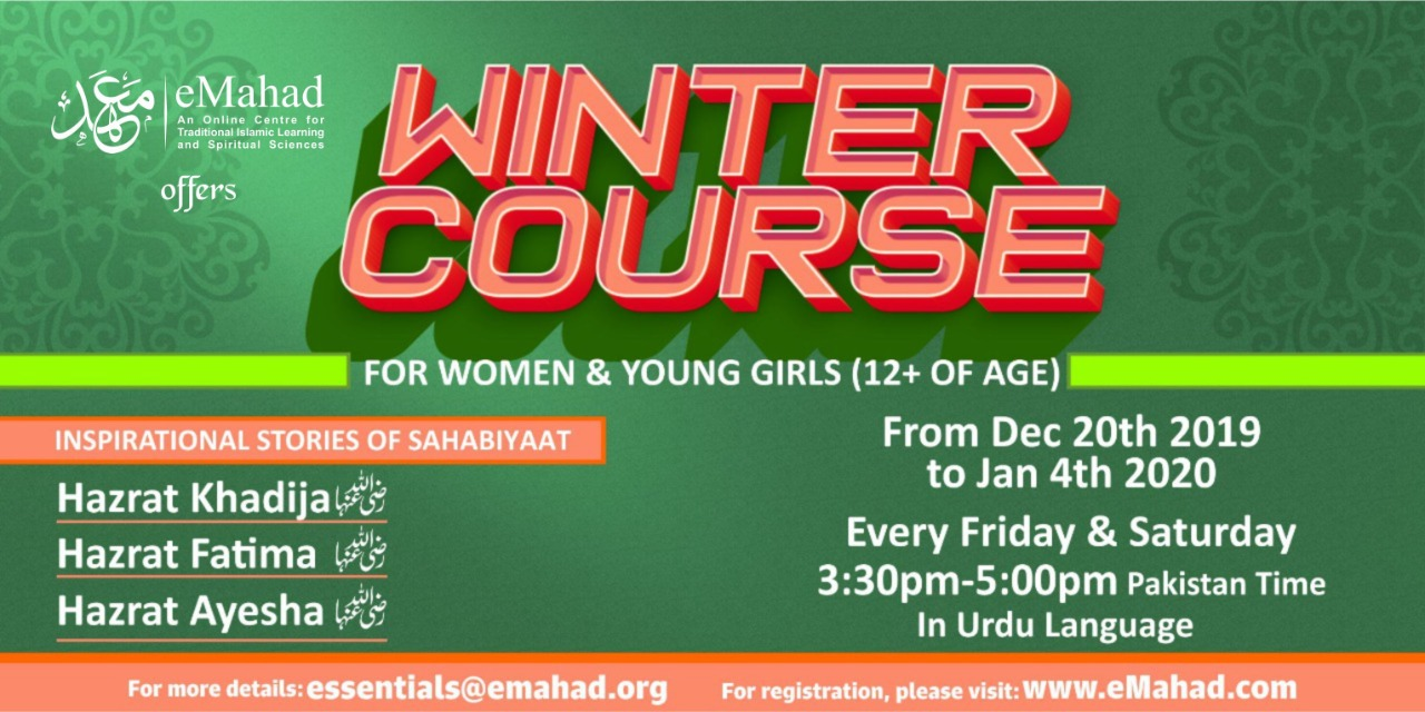 Winter Course for Women & Young Girls (12+ of Age) (In Urdu) )