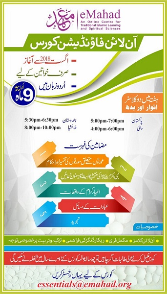 Foundation Program (Urdu)