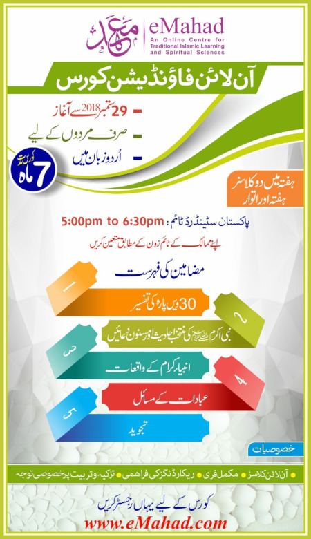 Foundation Program (Urdu) For Men