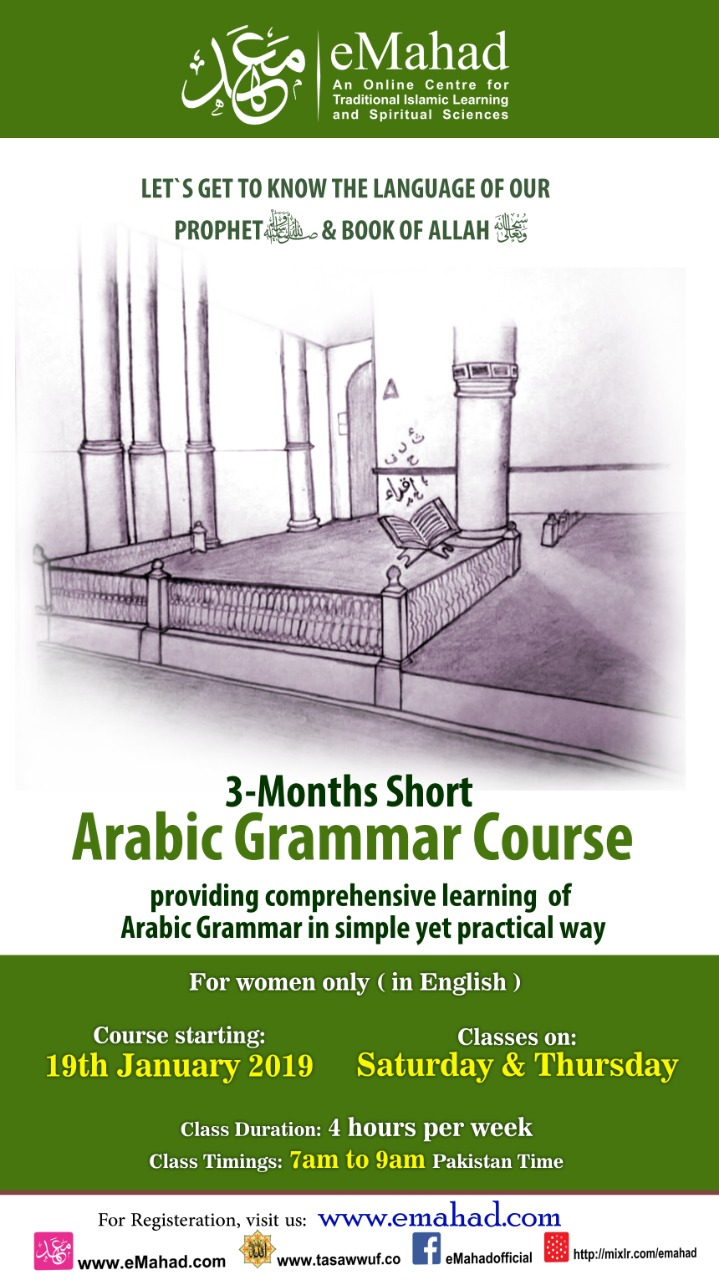 Arabic Grammar Course (In English Women Only)